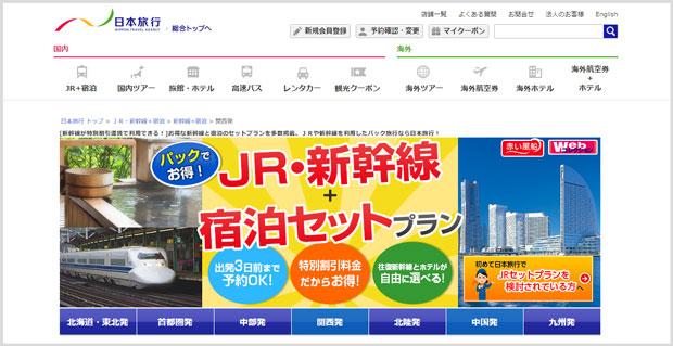 格安新幹線+ホテルパック