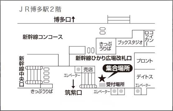 博多・広島フリープラン