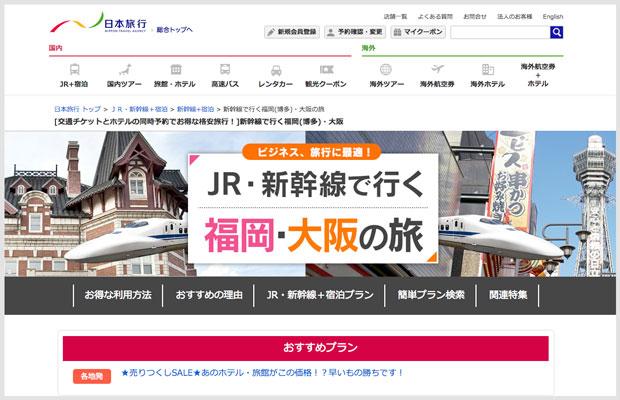 大阪福岡新幹線パック