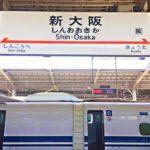 新幹線−新大阪駅
