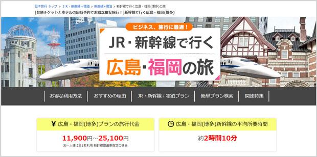 福岡広島新幹線パック