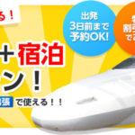 日本旅行新幹線パック