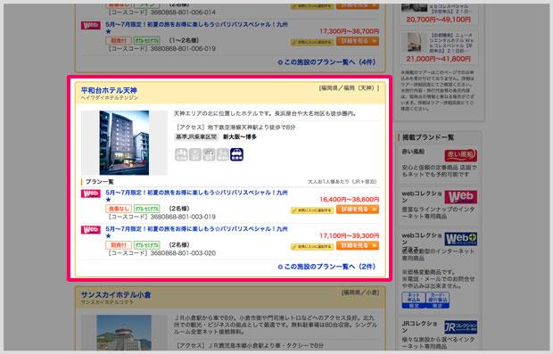 新幹線パックホテル選び
