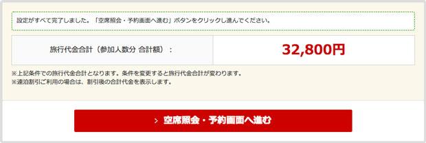 新幹線パック料金確認