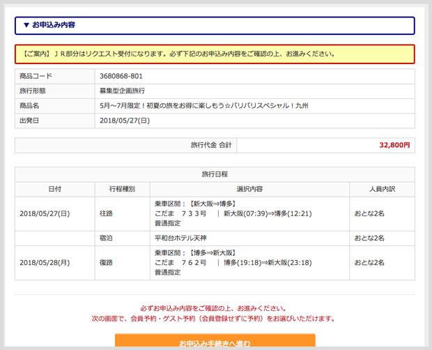 新幹線パック旅程確認