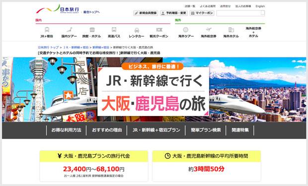 大阪鹿児島新幹線パック