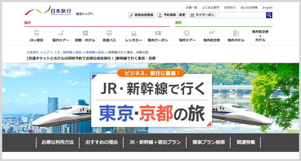 東京京都新幹線パック