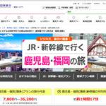 福岡鹿児島新幹線パック
