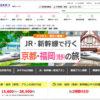 京都福岡新幹線パック
