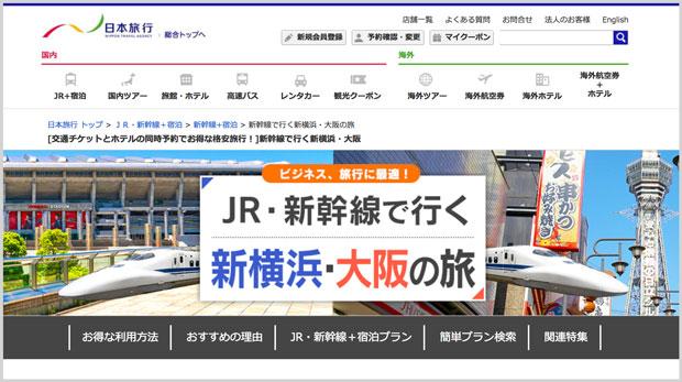 横浜大阪新幹線パック
