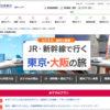 東京大阪新幹線パック