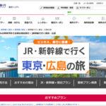 東京広島新幹線パック