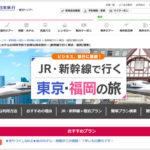 東京福岡新幹線パック