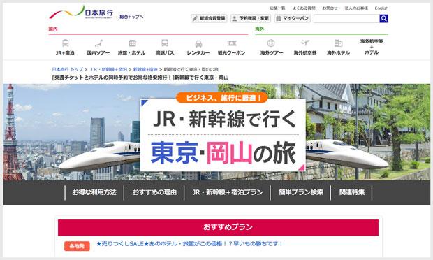 東京岡山新幹線パック