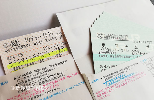 新幹線チケットとホテル宿泊チケット
