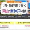 岡山神戸新幹線パック