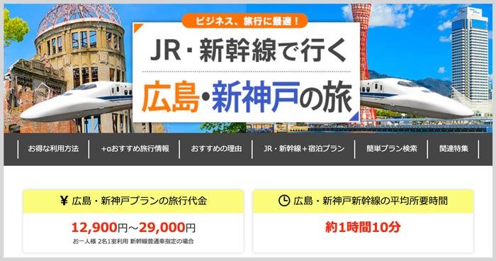 広島神戸新幹線パック