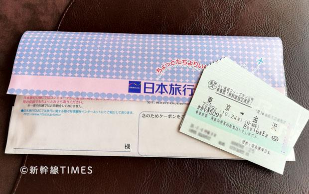 新幹線パックの新幹線チケット