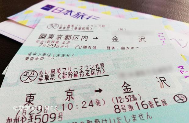 新幹線パックの格安チケット