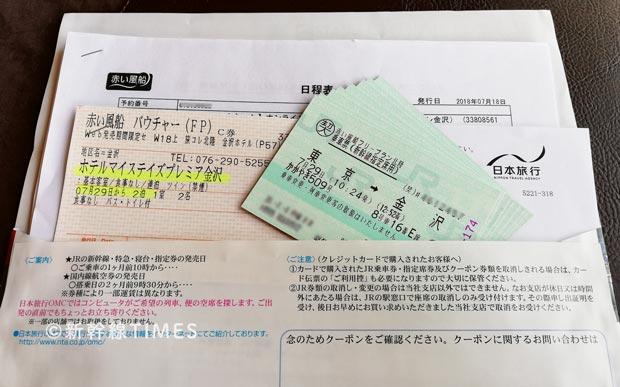 新幹線パックの格安チケット一式
