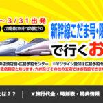 バリ得山陽九州新幹線