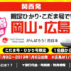 格安新幹線「バリ得こだま広島・岡山」