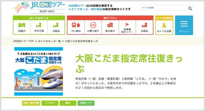 大阪こだま指定席往復きっぷ