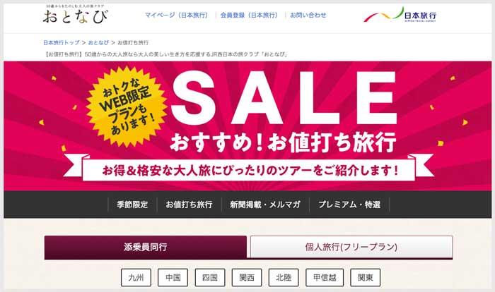 おとなび格安旅行(新幹線+ホテル)