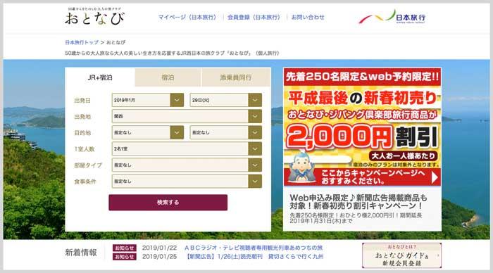 日本旅行おとなび会員専用ツアー
