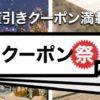楽天トラベル「クーポン祭り」