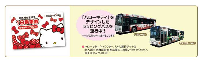 北九州市営バスのキティバス