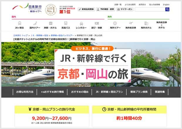 岡山京都新幹線パック