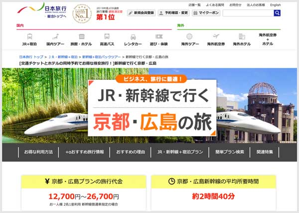 広島京都新幹線パック
