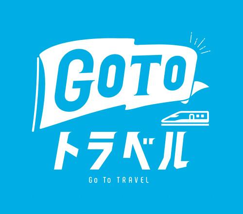GoToトラベル新幹線