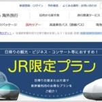 JTB東京から大阪新幹線