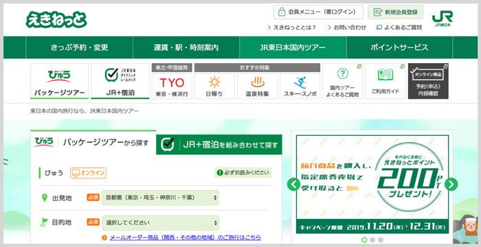 えきねっと新幹線