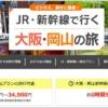 岡山大阪新幹線パック